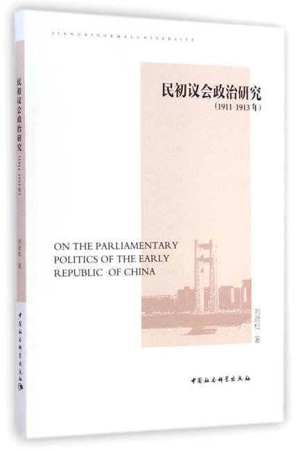 民初议会政治研究(1911-1913)