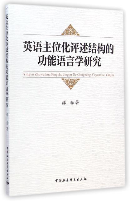 英语主位化评述结构的功能语言学研究