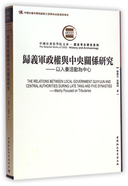 归义军政权与中央关系研究(社科院文库·历史考古研究系列)创新工程