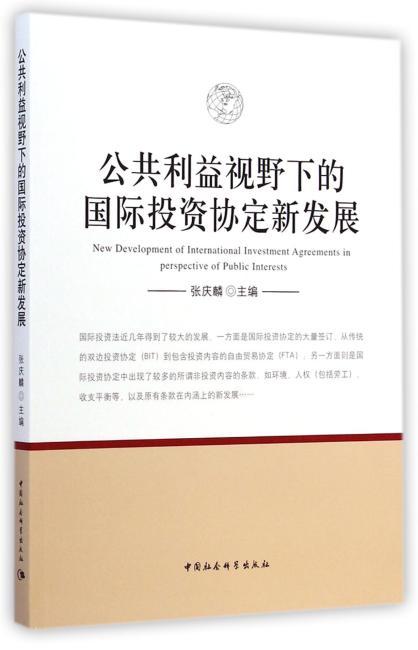 公共利益视野下的国际投资协定新发展