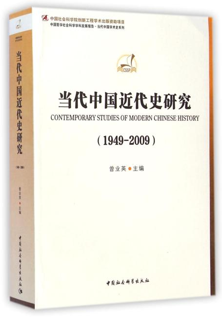 当代中国近代史研究(1949-2009)(学科发展报告·当代中国学术史系列)创新工程