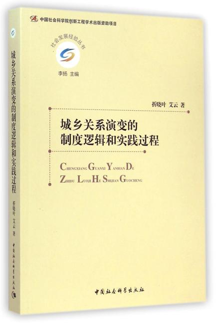 城乡关系演变的制度逻辑和实践过程(创新工程)