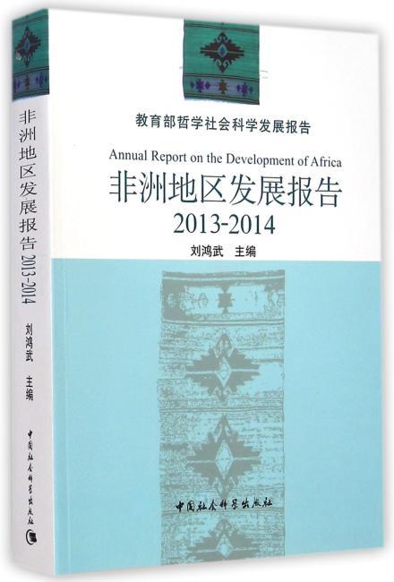 非洲地区发展报告(2013-2014)