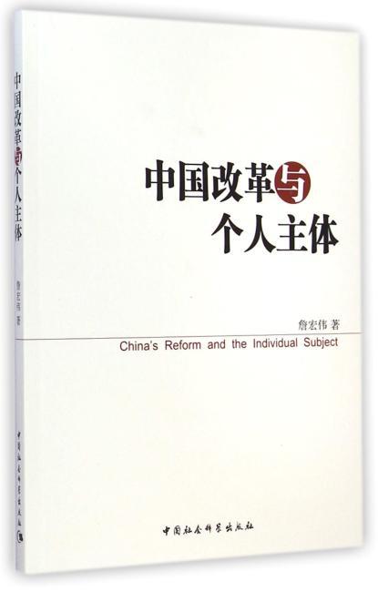 中国改革与个人主体