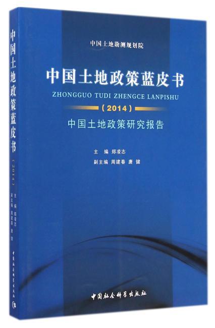 中国土地政策蓝皮书(2014)