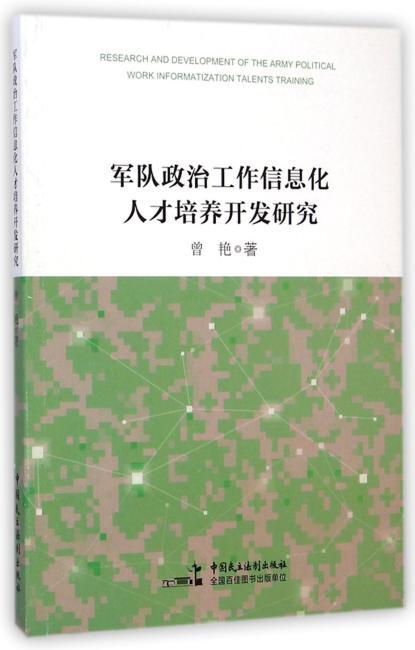 军队政治工作信息化人才培养开发研究