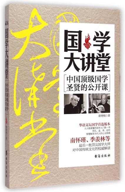 国学大讲堂——中国顶级国学圣贤的公开课