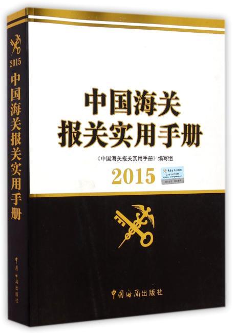 中国海关报关实用手册(2015年)(官方唯一版本报关通关必备工具书,权威准确实用)
