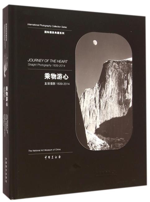 乘物游心——直接摄影1839—2014