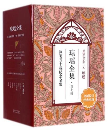 琼瑶全集·第七辑(全7册)