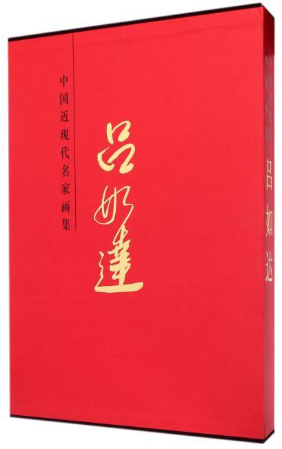 中国近现代名家画集-吕如达