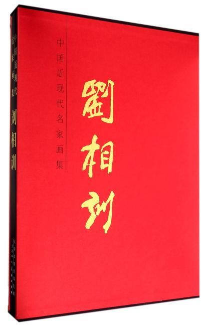 中国近现代名家画集 刘相训