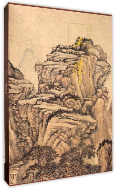 中国绘画大师精品 王翚
