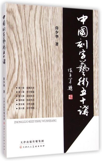 中国刻字艺术五十讲
