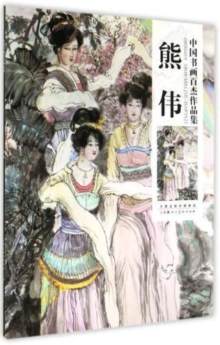 中国书画百杰作品集-熊伟
