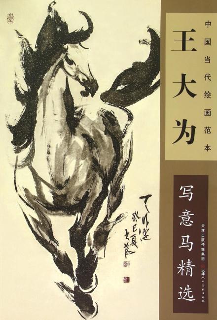 中国当代绘画范本 王大为