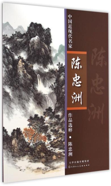 中国近现代名家陈忠洲作品集粹