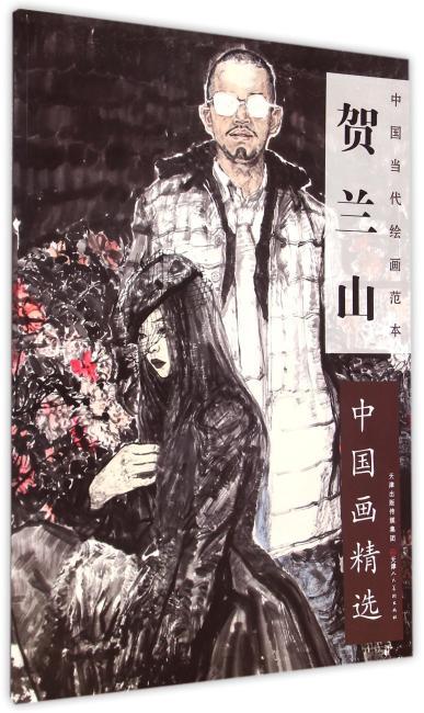 中国当代绘画范本贺兰山