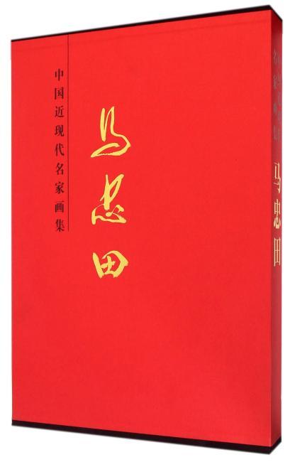中国当代名家画集马忠田