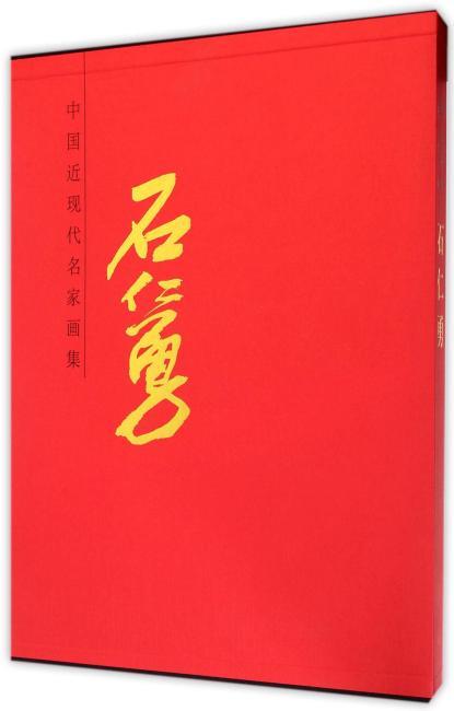 中国近现代名家画集 石仁勇