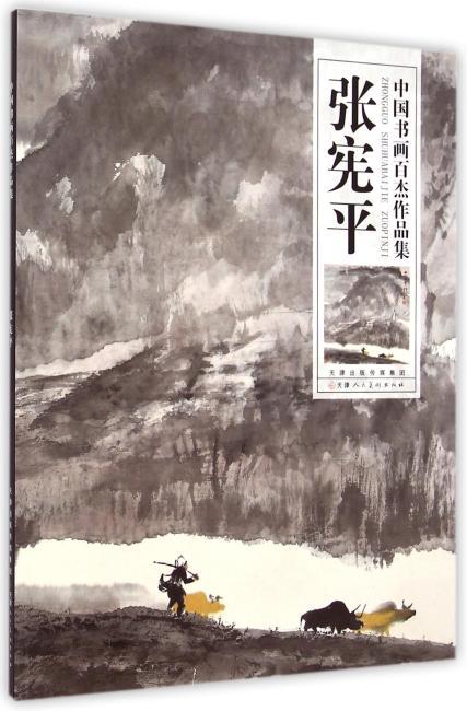 中国中国书画百杰作品集 张宪平