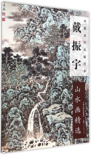 中国当代绘画范本 戴振宇