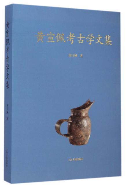 黄宣佩考古学文集