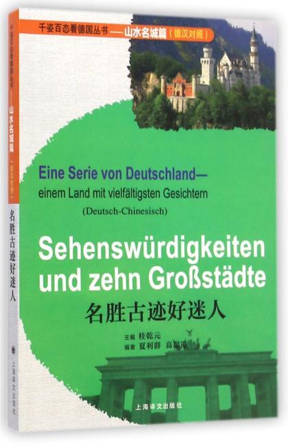 名胜古迹好迷人:千姿百态看德国丛书--山水名城篇(德汉对照)