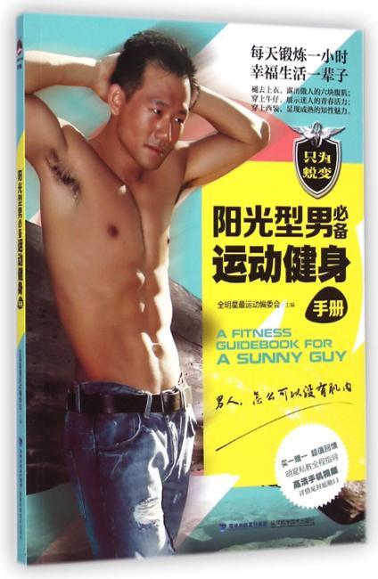 阳光型男必备运动健身手册