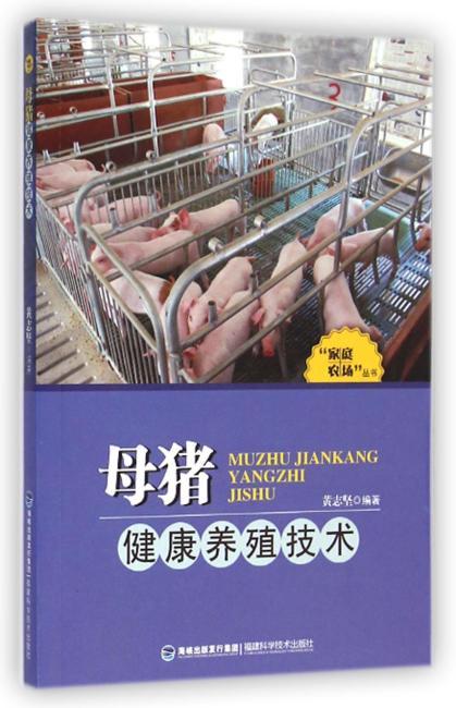 """母猪健康养殖技术(""""家庭农场""""丛书)"""