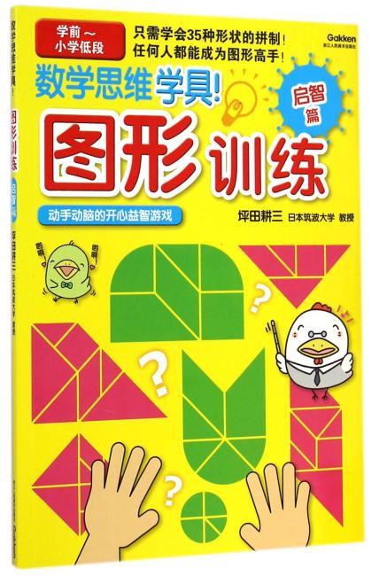 培养聪明孩子的训练丛书:数学思维学具!(图形训练 启智篇)