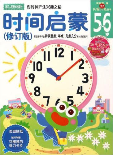 多湖辉新头脑开发丛书:时间启蒙 5-6岁(修订版)
