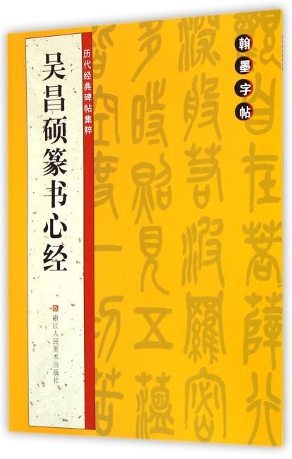 翰墨字帖——历代经典碑帖集粹:吴昌硕篆书心经