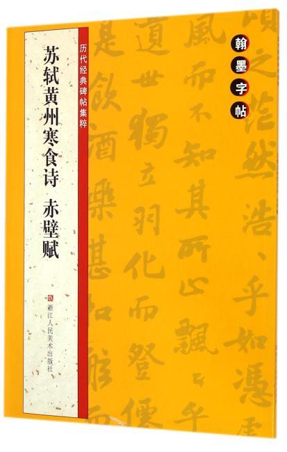 翰墨字帖——历代经典碑帖集粹:苏轼黄州寒食诗 赤壁赋