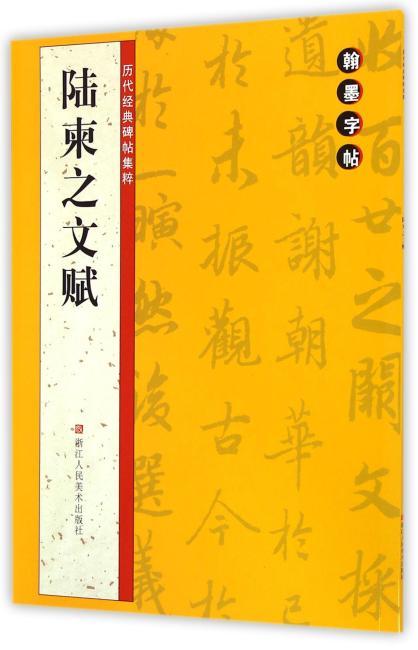 翰墨字帖——历代经典碑帖集粹:陆柬之文赋