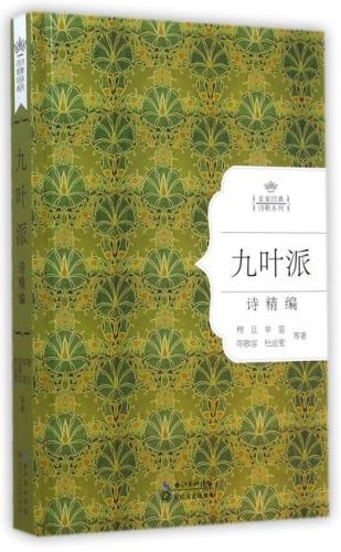 九叶派诗精编:名家经典诗歌系列