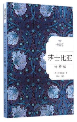 莎士比亚诗精编:名家经典诗歌系列