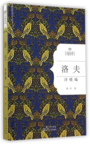 洛夫诗精编:名家经典诗歌系列