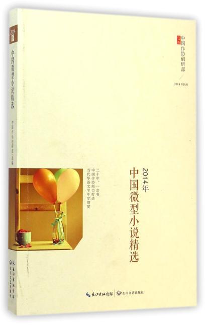 2014年中国微型小说精选