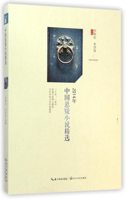2014年中国悬疑小说精选