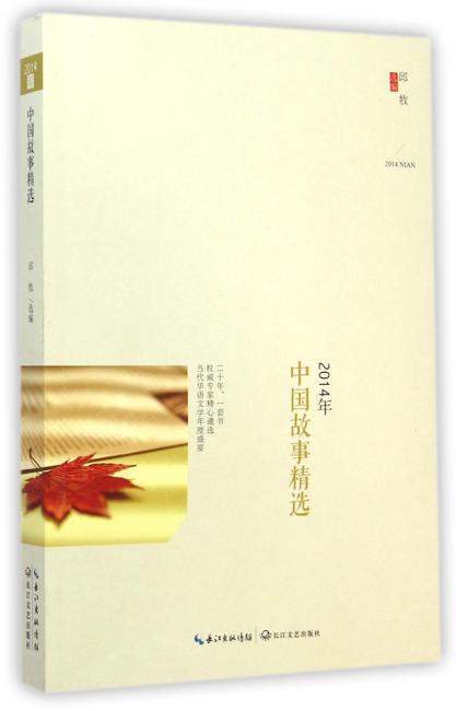 2014年中国故事精选