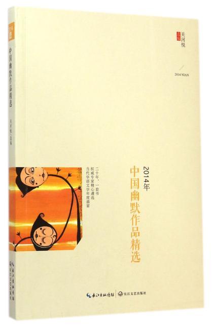2014年中国幽默作品精选