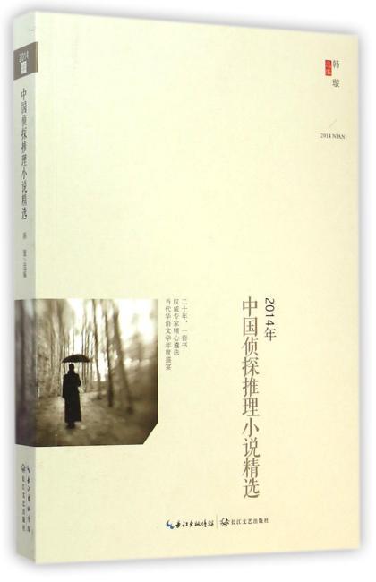 2014年中国侦探推理小说精选