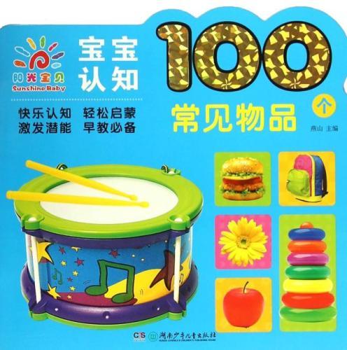 宝宝认知100个·常见物品
