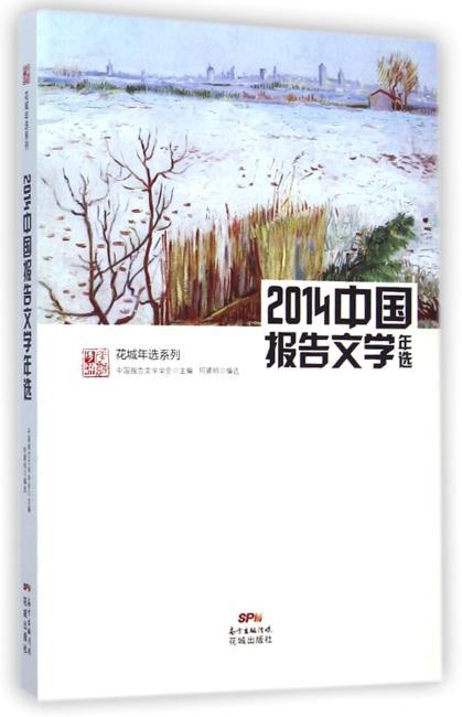 2014中国报告文学年选(权威名家精选,沉淀文学精髓)