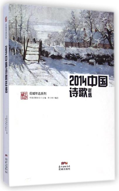 2014中国诗歌年选(权威名家精选,沉淀文学精髓)