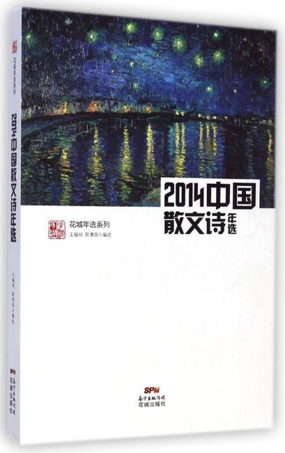 2014中国散文诗年选(权威名家精选,沉淀文学精髓)