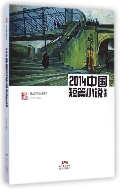2014中国短篇小说年选(权威名家精选,沉淀文学精髓)