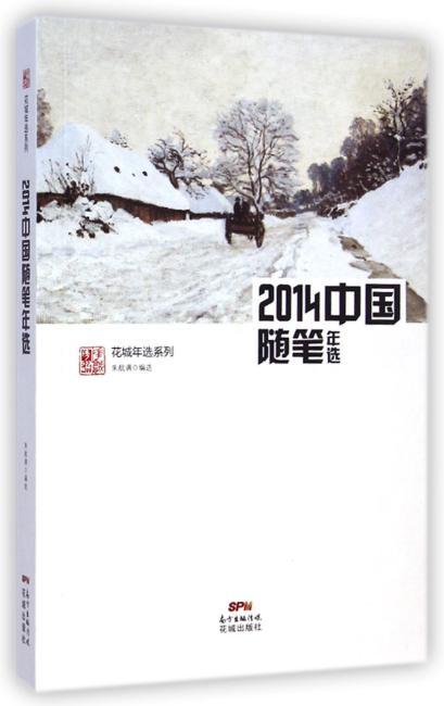 2014中国随笔年选(权威名家精选,沉淀文学精髓)