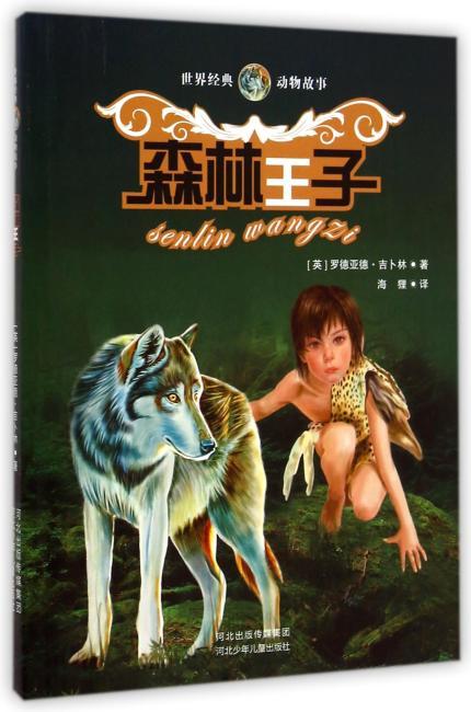 森林王子世界经典动物故事(最受欢迎的世界经典动物故事,为人打开动物的心灵世界)